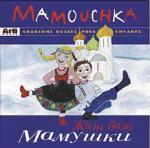 Chansons russes pour enfants