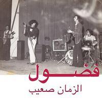 Zman saib (Al) | Fadoul