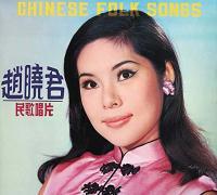 Chinese folk songs / Lily Chao, chant | Chao 1948 - ?, Lily - chanteuse . Interprète