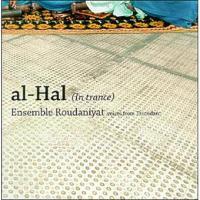 Al-Ha in trance voices from Taroudant Ensemble Roudaniyat, ensemble vocal et instrumental
