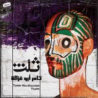 Thulth   Ghazaleh, Tamer Abu (1986-....). Compositeur