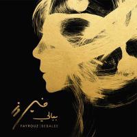 Bebalee / Fayrouz, chant | Fayrouz (1934-....). Chanteur. Chant