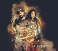 Al Akhareen |