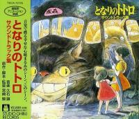 Mon voisin Totoro : bande originale du film d'animation | Joe Hisaishi