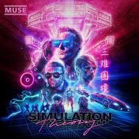 Simulation theory | Muse