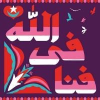 Muraqaba / Fanna-Fi-Allah, ens. voc. et instr. | Fanna-Fi-Allah. Interprète