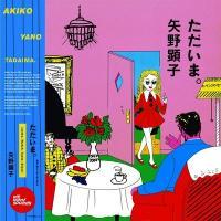 Tadaima | Yano, Akiko (1955-....). Chanteur