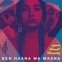 Ben haana wa maana / Dam | Dam